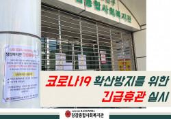 코로나19 확산 방지를 위한 ★긴급휴관★