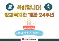 당감복지관의 24주년을 축하합니다♥
