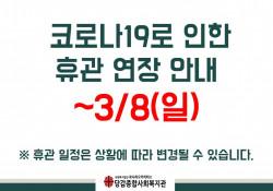 ★휴관 연장 공지★