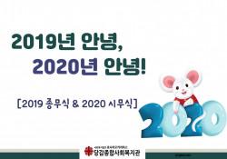 2019년 안녕, 2020년 안녕! <종무식&시무식>