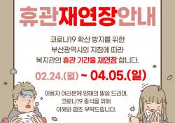 ★★휴관 재연장 안내(~4/5)★★