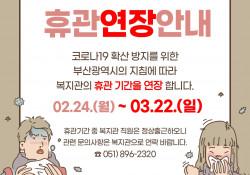 ★코로나19로 인한 휴관 재연장 안내(~3/22)★