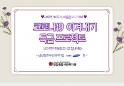 삼성증권 부산WM지점과 함께한 따뜻한 나눔