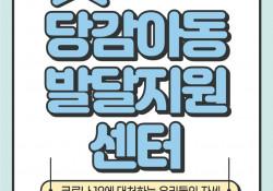 당감아동발달지원센터
