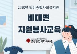 ☆온라인으로 만나는 비대면 자원봉사자 교육☆