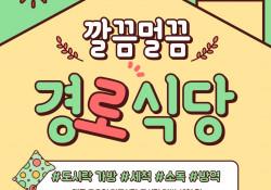 [경로식당] 도시락 가방 세척 및 소독
