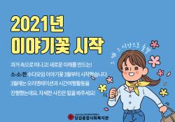 [이야기꽃] 2021년 활동 시작합니다-!
