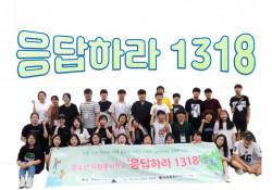 청소년 환경 봉사학교 '응답하라 1318'
